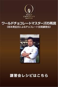 2014chocolate_tsukamotorecipe